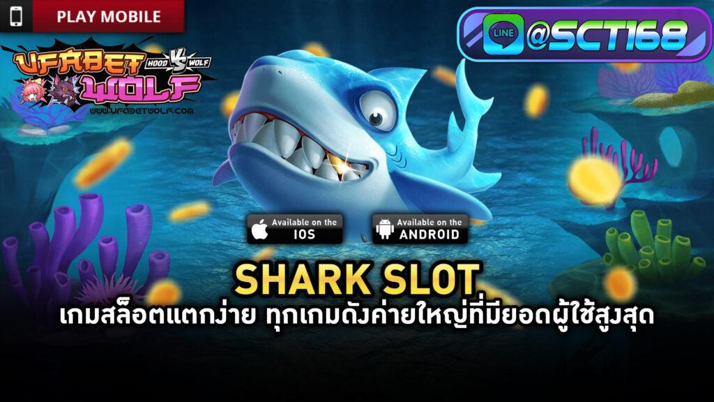 shark slot wallet รับรองติดใจ!